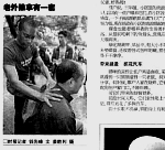 Image of China Youth Times Newspaper aticle on Tuina